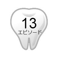 歯EP13